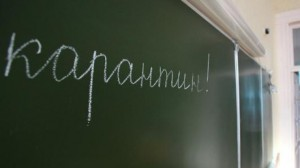 karantin-v-ukraine_rect_8208bde4eebde81531314002fa0b33c7