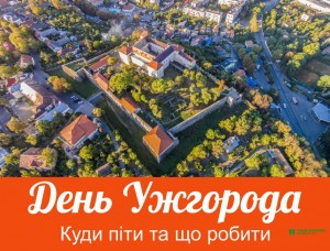 deny-uzhhoroda